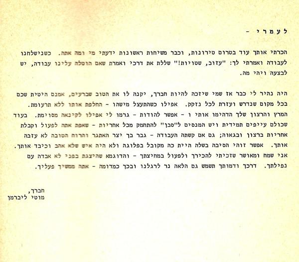 עמרי יעקב כתב מוטי ליברמן