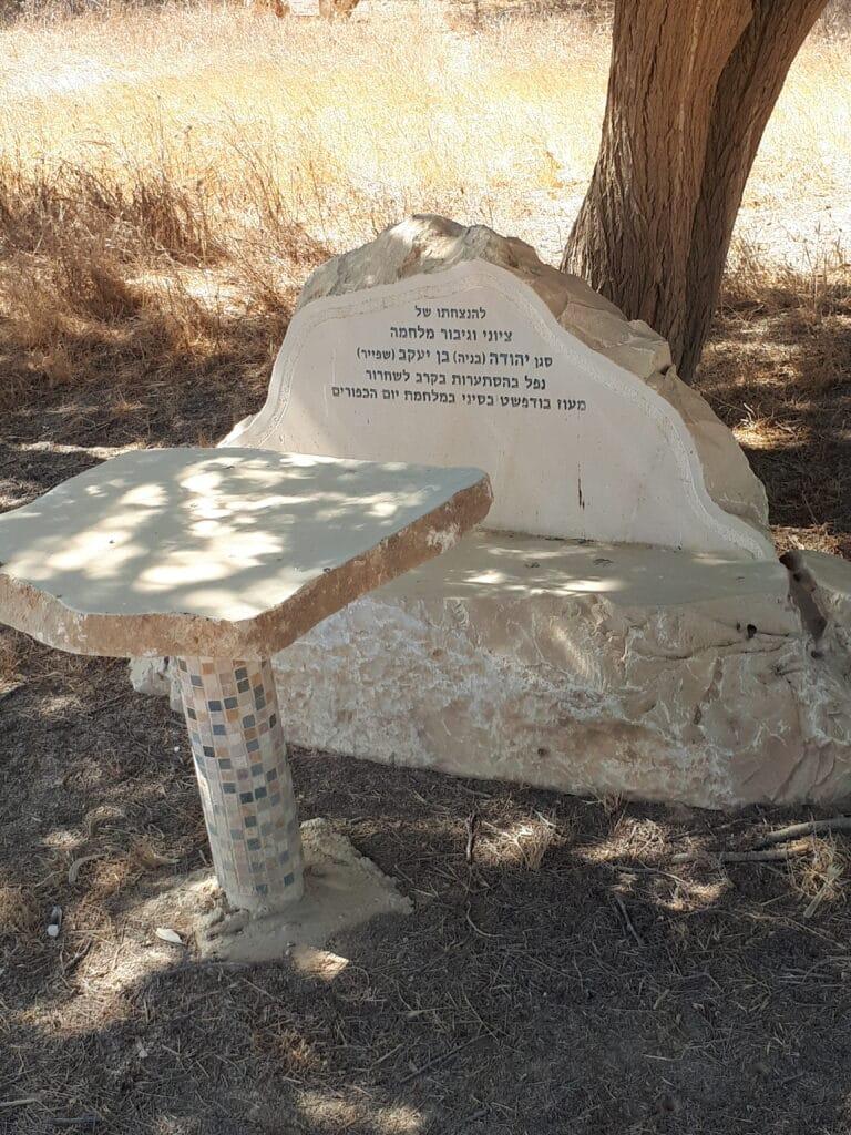 סיירת שקד לזכרו של יהודה בן יעקב בניה