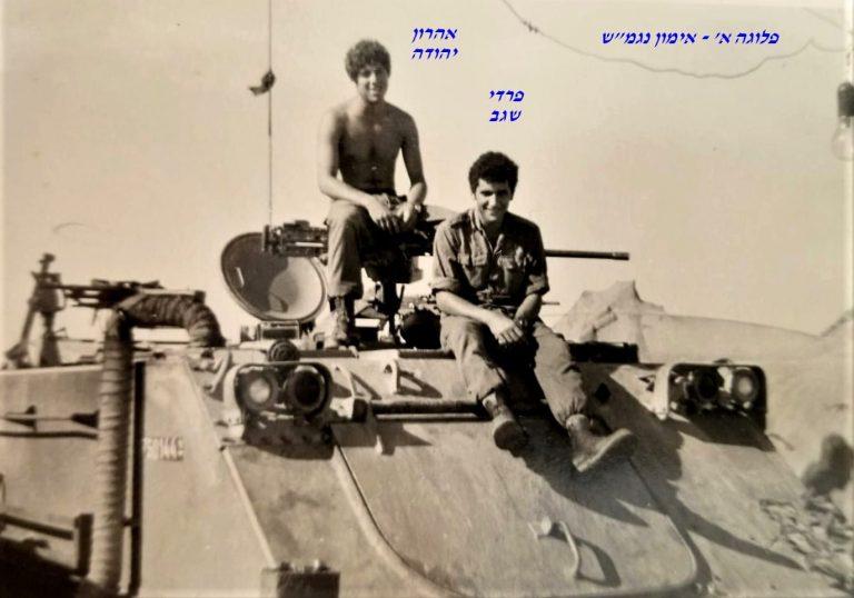 א אימון נגמש מימין פרדי שגב על הסיפון אהרון יהודה 2