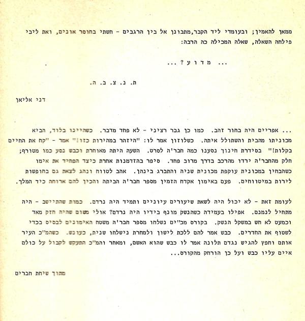 כבש אפרים אפרי כתב דני אליאן ושיחת חברים