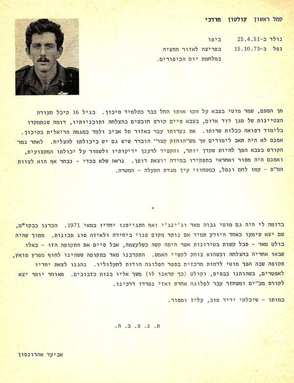 מרדכי מוטי כתב אביעד אהרונסון