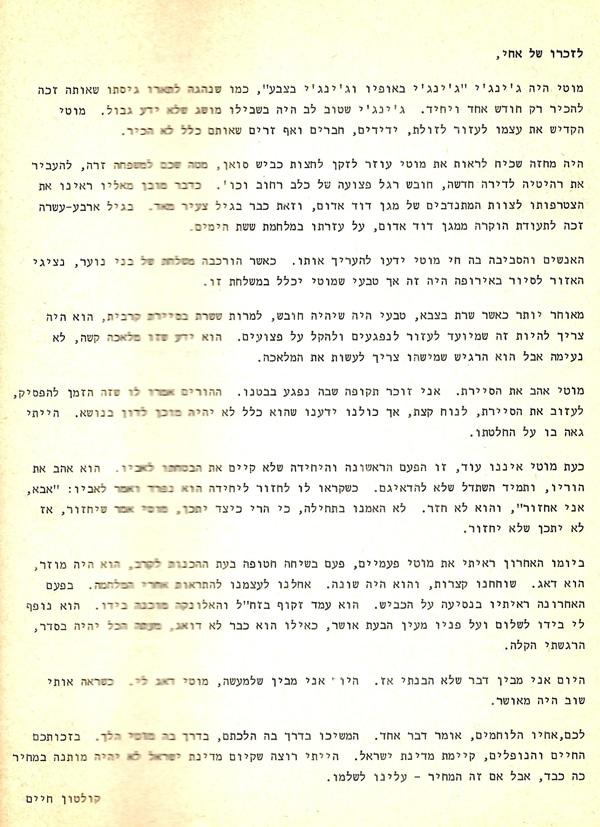 מרדכי מוטי כתב אחיו חיים קולטון
