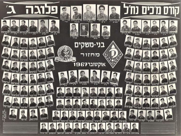 מכים נחל 1967 1