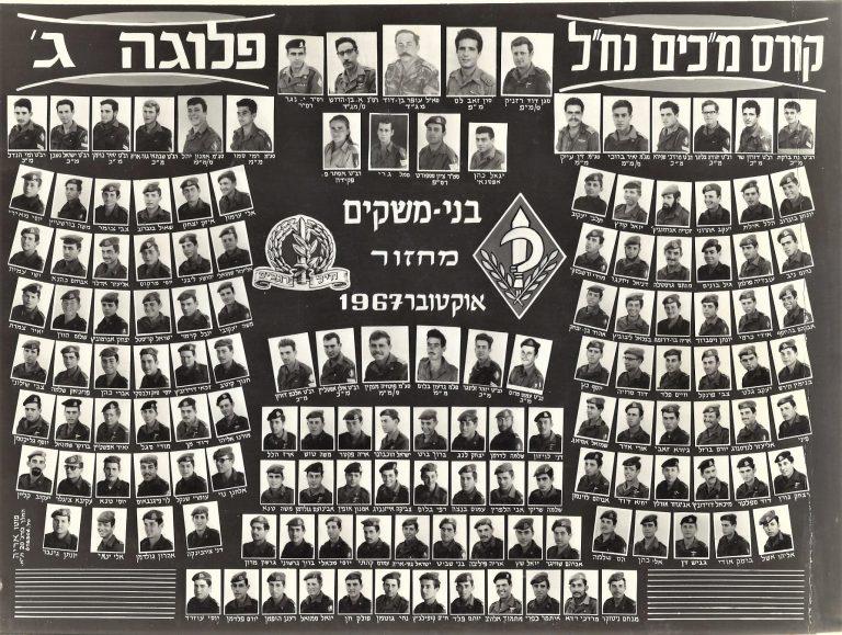 מכים נחל 1967