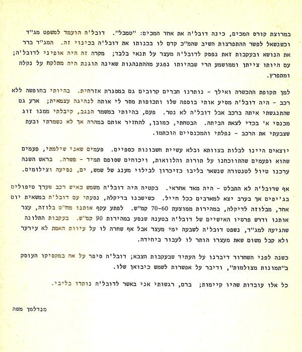 דב דובלה כתב משה מנדלמן 1