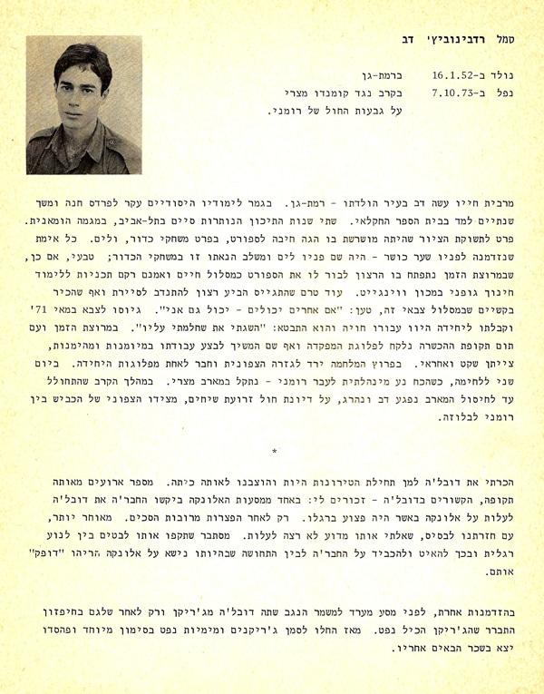 דב דובלה כתב משה מנדלמן