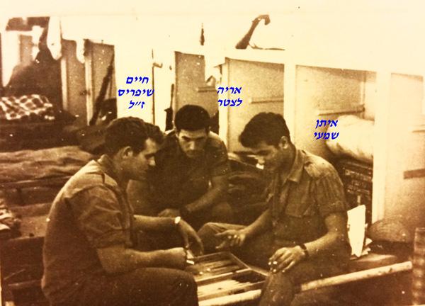 בש אחרון בבסיס טילים 1968 10 26.צולם במצלמה של אריה לצטר לפני התקרית בה נפל חיים ז ל ונפצע איתןjpg