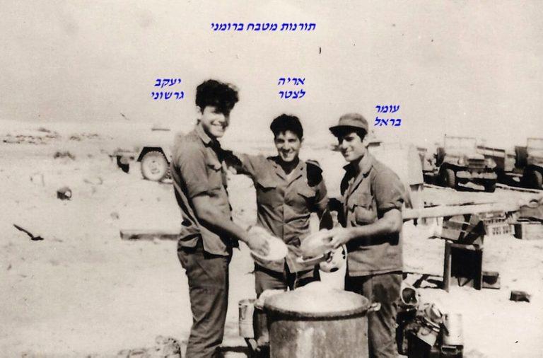 מטבח ברומני מימין עומר בראלאריה לצטריעקב גרשוני
