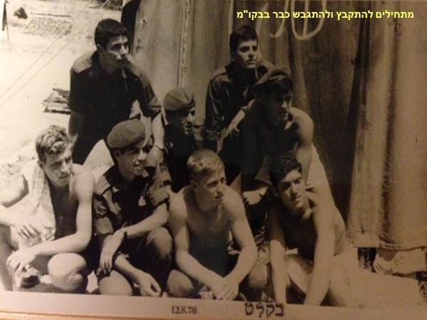 12 באוגוסט 70 הבקומ בתל השומר 1 1
