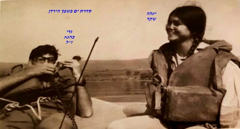 1971 יעלה שקד הקש וגדי כהנא סדרת ים בשפך הירדן