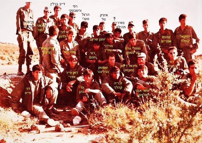 1971 פלוגה מבצעית 1