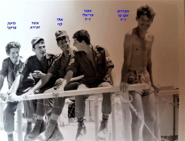 פז אבנר אריאלי אלי לוי אשר זעירא גדעון ברקני