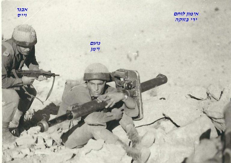 ירי בזוקה אבנר וייס ונועם וימן