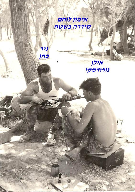 לוחם אילן גורודסקי וניר כהן