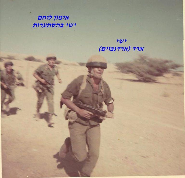 לוחם מאי 68 ישי ארד ארדנבוים