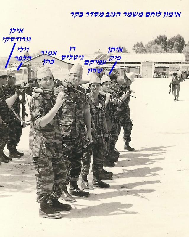 לוחם מסדר בקר משמאל אמיר כהןרן גיטליסעמיקם שרוןאיתן פיק