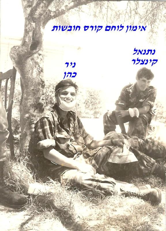 לוחם שעור עזרה ראשונה מימין נתנאל קינצלר וניר כהן