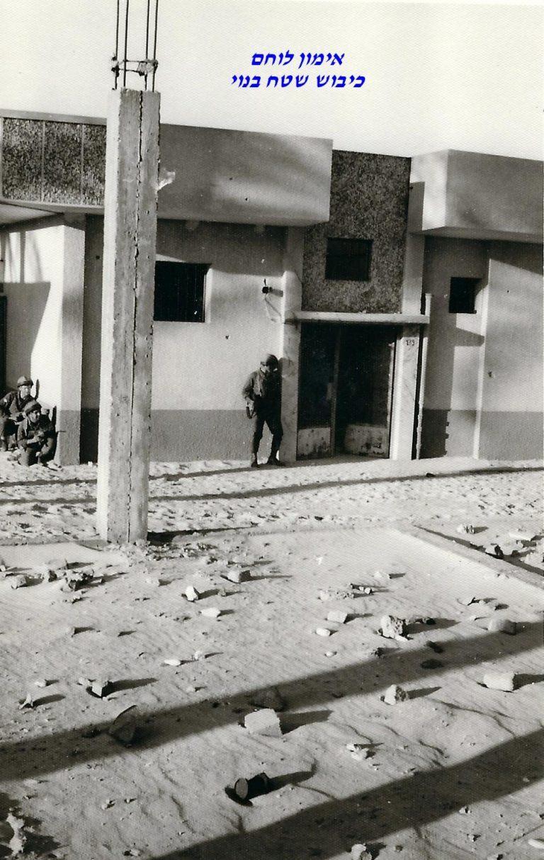 כיבוש בשטח בנוי בדרכת אימון לוחם אוגוסט 1969