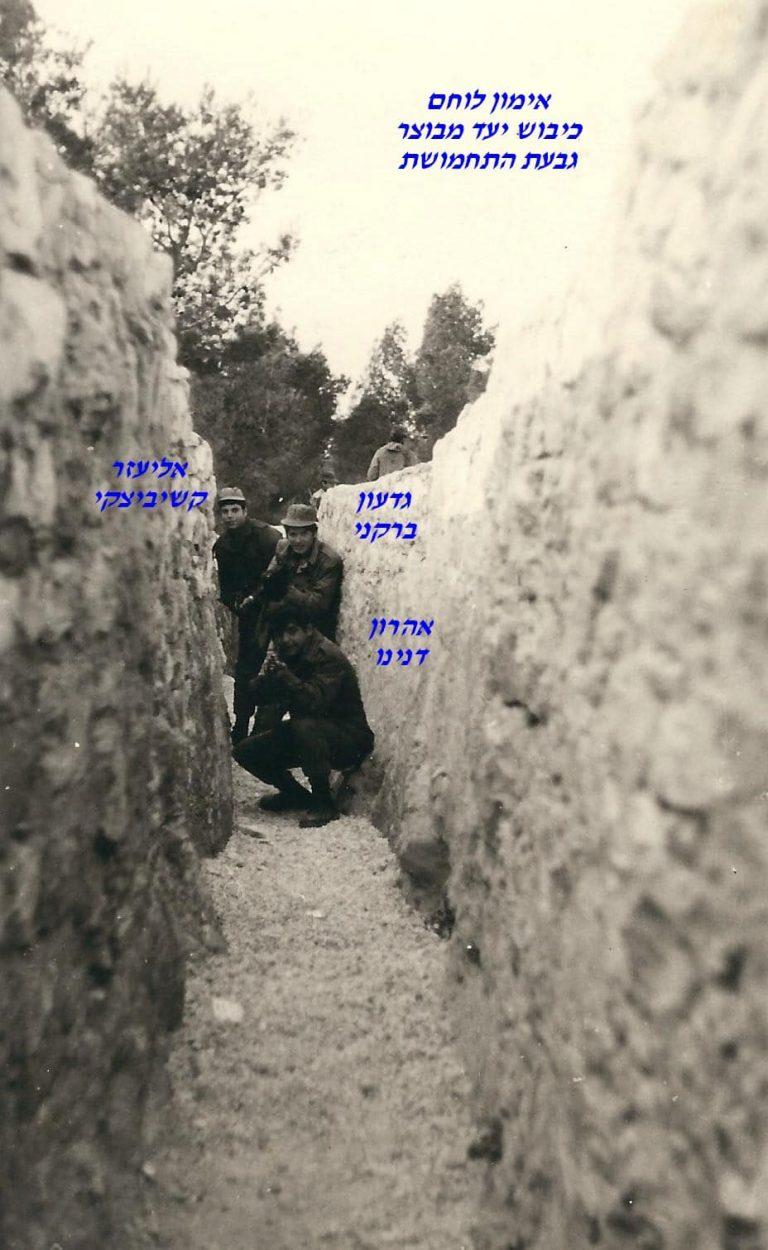 כיבוש יעד מבוצר בגבעת התחמושת 01.1970 בדרכת אימון לוחם אוגוסט 1969