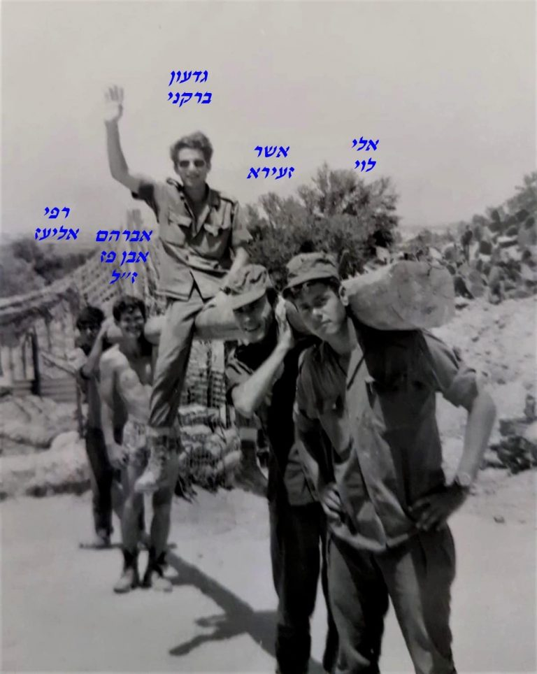 לוי אשר זעירא גדעון ברקני אברהם אבן פז רפי אליעז