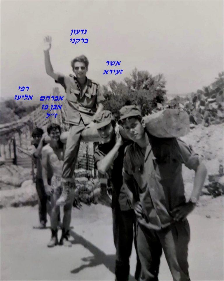 זעירא גדעון ברקני אברהם אבן פז רפי אליעז
