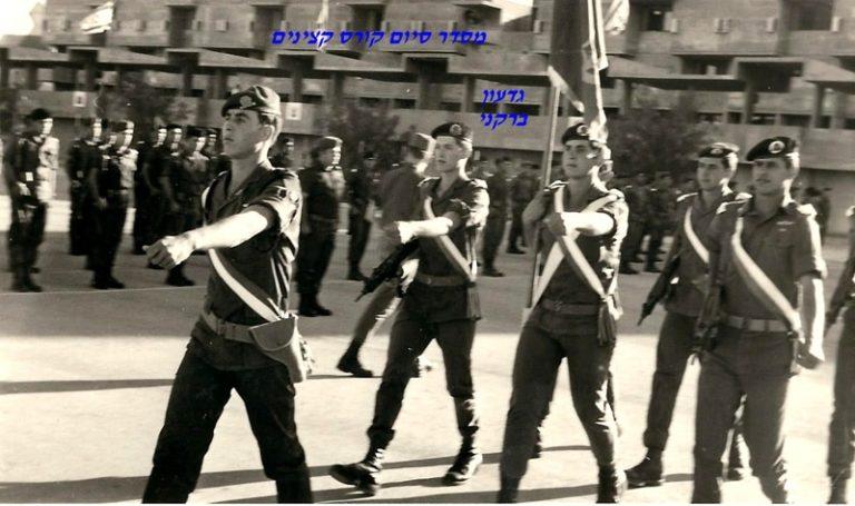 ברקני במסדר סיום קורס קצינים 1970