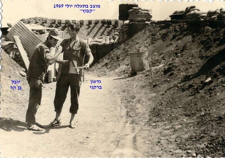 ברקני ויובל בן הר במוצב קבוץ בתעלה יולי 69