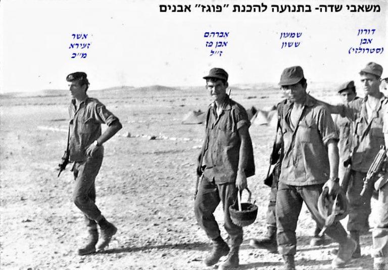 אבן סטרולזי שמעון ששון אברהם אבן פז זל אשר זעירא