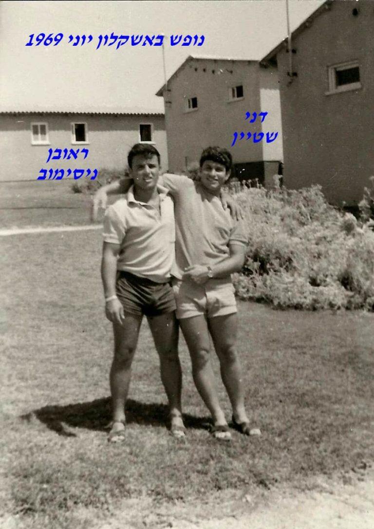 שטיין וראובן ניסימוב נופש באשקלון יוני 1969מחזור נובמבר 1966