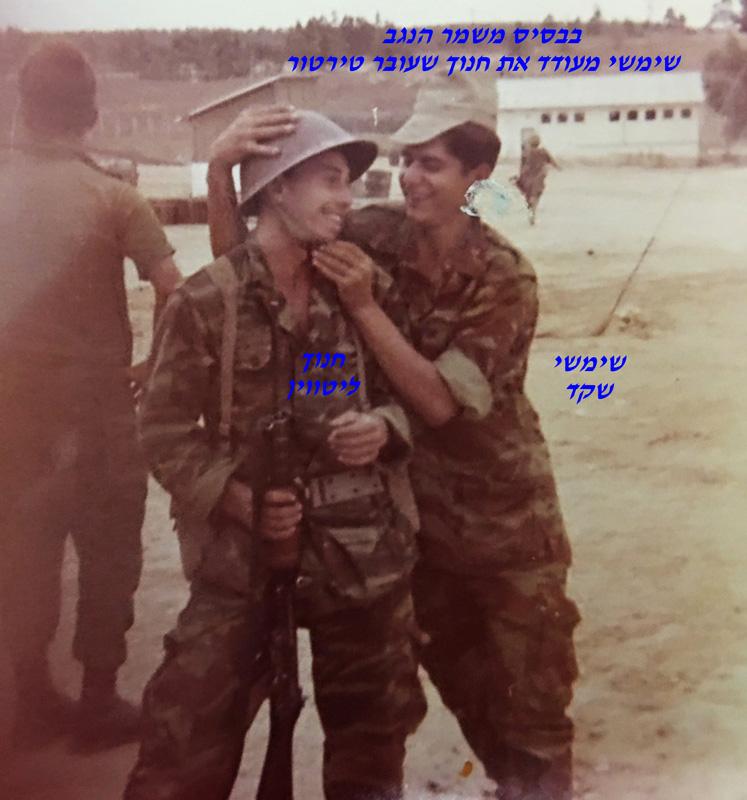 בבסיס משמר הנגבמימין שמשי שקד מעודד את חנוך ליטווין בהפוגת הטירטור
