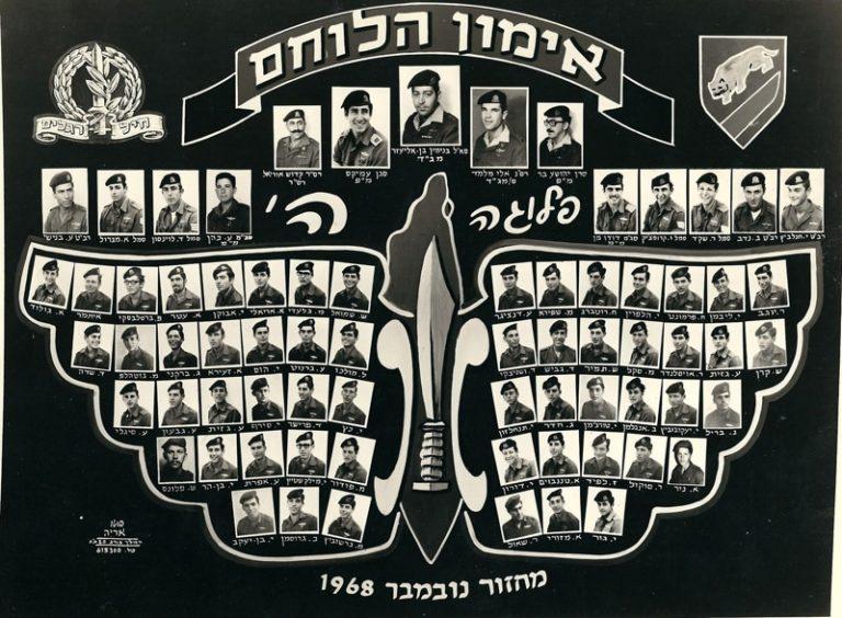 נובמבר 1968 סיום אימון לוחם
