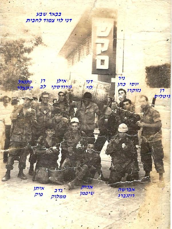 פברואר 67 בבאר שבע דני לוי מרותק לחבית