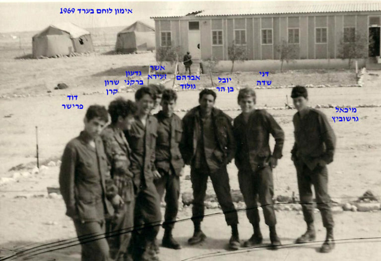 גרשוביץדני שדהיובל בן הראברהם גולודאשר זעיראגדעון ברקנישרון קרןדוד פרישרא.לוחם בערד 1969