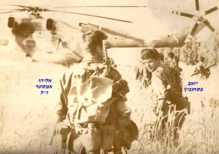 יואב פסחוביץ מאחור אליהו אמסטר זל