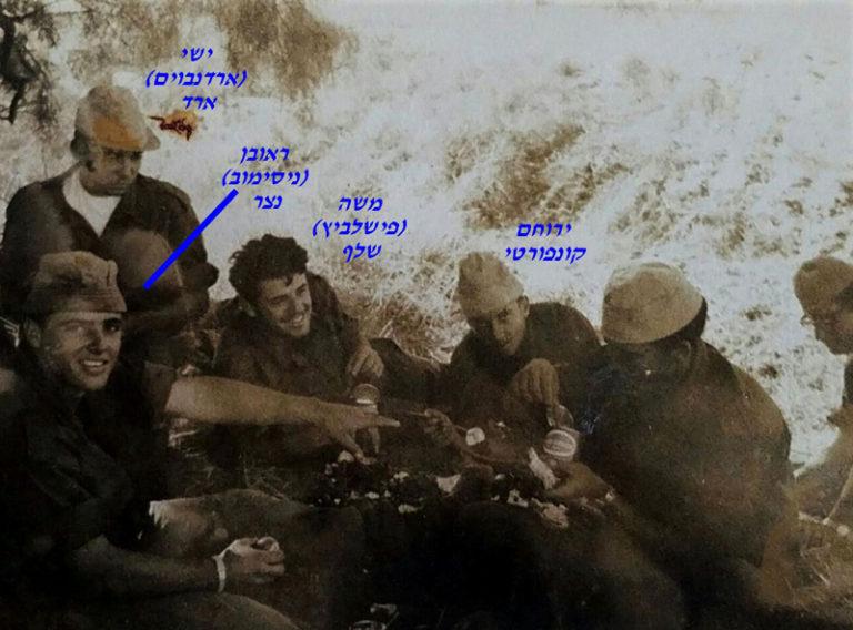 ירוחם קונפורטי משה פישלביץ שלף ישי ארדנבוים ארד ראובן ניסימוב נצר