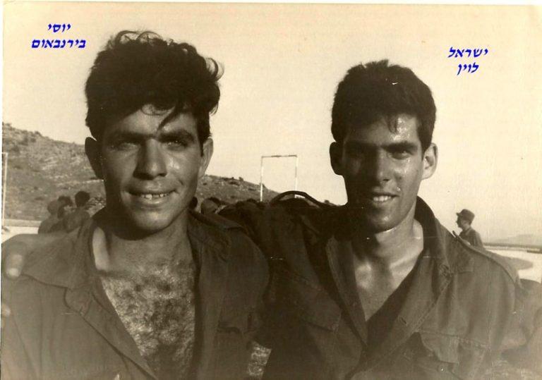 ישראל לוין זל יוסי בירנבאום זל