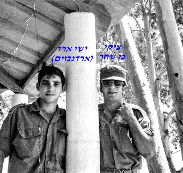 ציקי בן שחר וישי ארד ארדנבוים