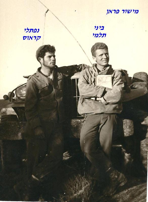 פארן מימין ביני תלמי ונפתלי קראוס 15.12.66ון