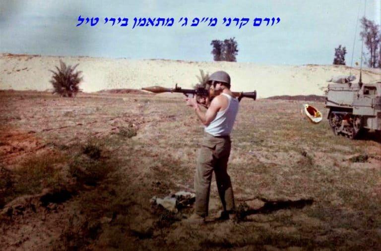 פ ג יורם קרני מתאמן בירי טיל