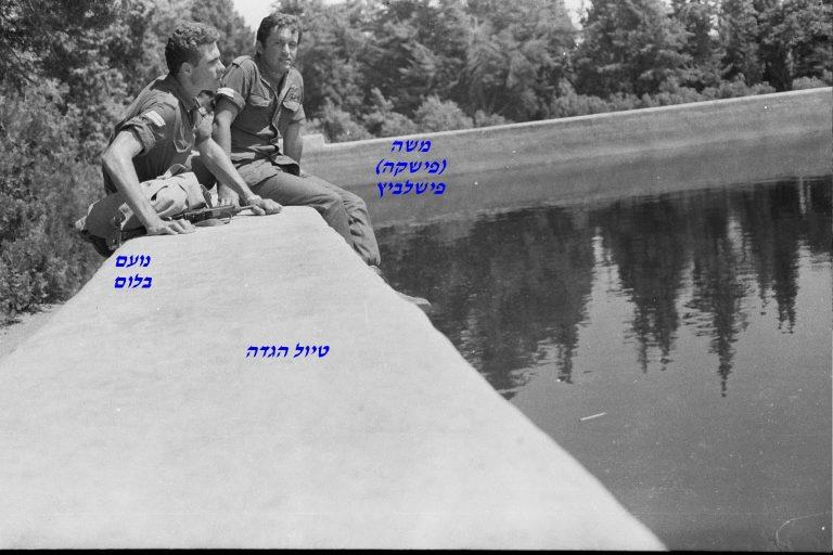 בלום ומשה פישקה פישלביץ בטיול בגדה