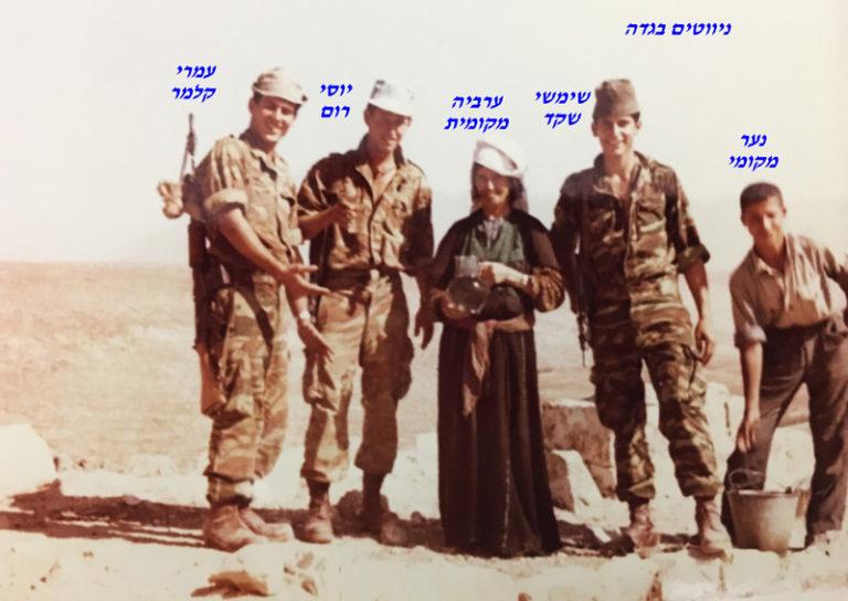 בגדהמימיןנער ערבי מקומישימשי שקדערביה מקומיתיוסי רוםעמרי קלמר