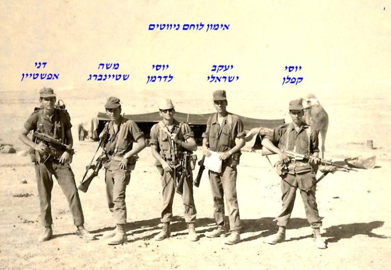 ביחידה יוסי קפלן יעקב ישראלי יוסי לדרמן משה שטיינברג דני אפשטיין זל