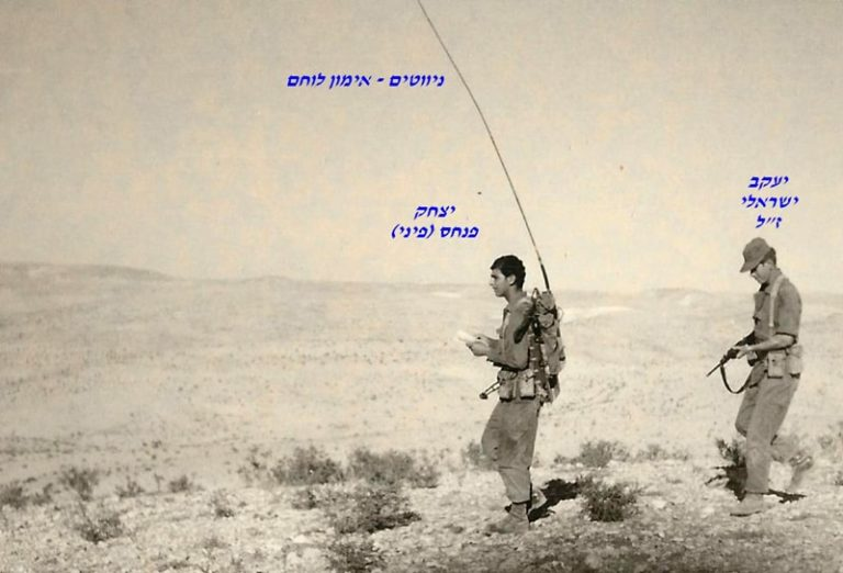 יעקב ישראלי יצחק פנחס