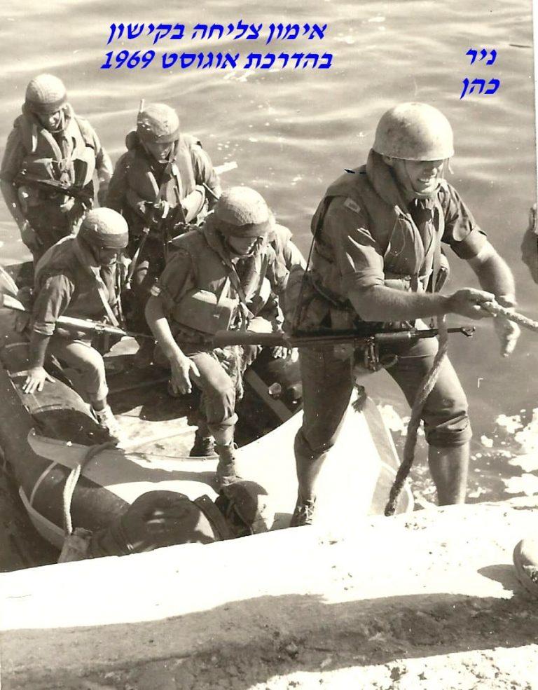 כהן אימון צליחה בקישון יציאה מהסירה