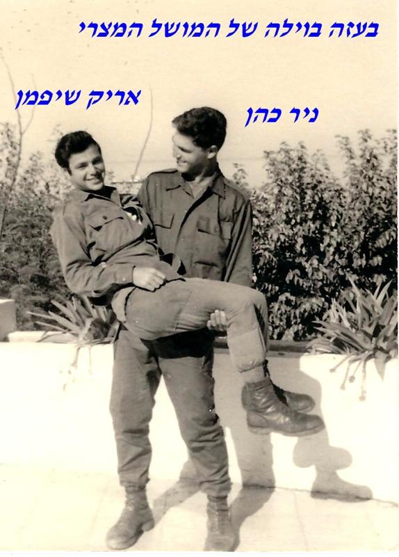 כהן ואריק שיפמן בוילה בעזה