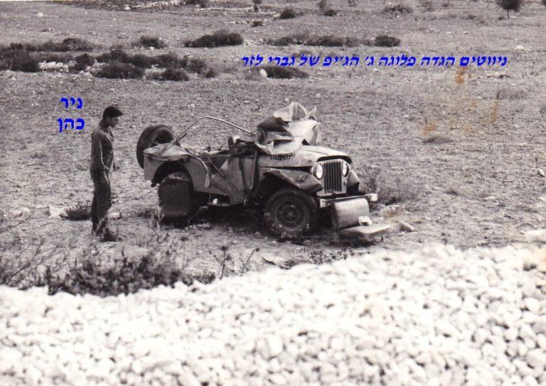 כהן ליד הג יפ ההפוך של גברי לזר