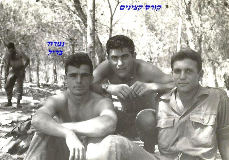 בריל עם חברים לקורס קצינים 1970