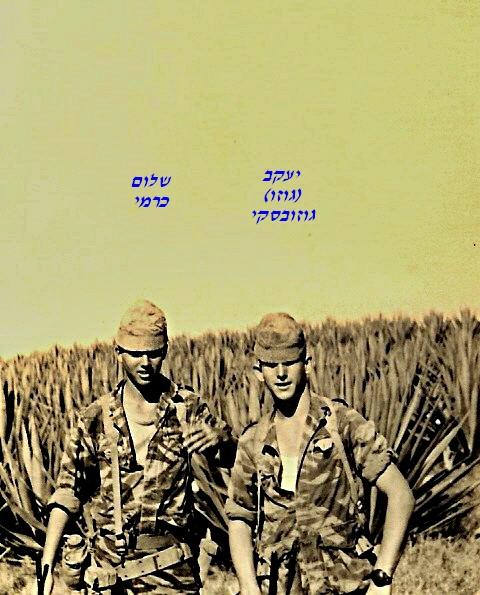 שקד אימון לוחם מאי 65 מימין יעקב גוזובסקי גוזו ושלום כרמי