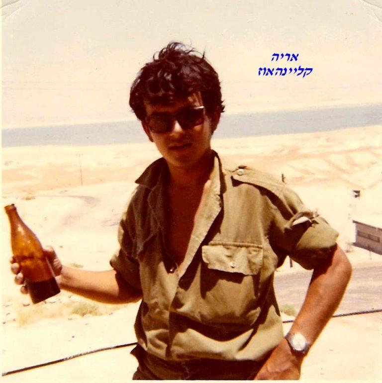 שקד אריה קליינהאוז יולי 1969