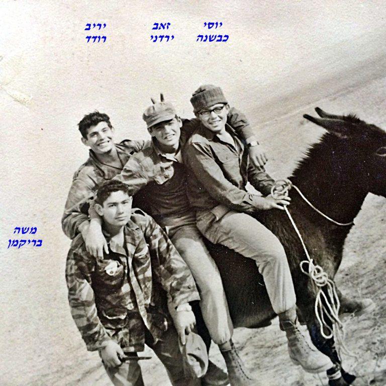שקד מחזור אוגוסט 1965 כבשנה ירדני רודד בריקמן